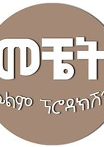 Ethiopian Film Production Company:Mechet Film Production Picture