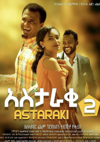 Ethiopian movie Astaraki 2                                                                              (አስታራቂ 2)                                                                           (2018) Poster