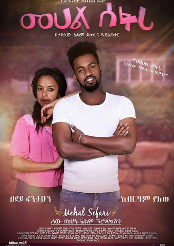 Ethiopian movie Mehal Sefari(2018) Poster