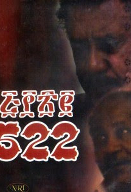 Ethiopian movie 522(2007) Poster
