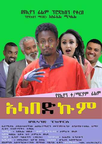 Ethiopian movie Alabedkum                                                                              (አላበድኩም)                                                                           (2017) Poster