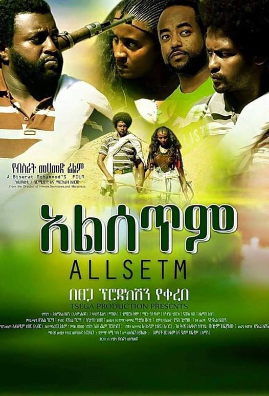Ethiopian movie Alsetim(2016) Poster