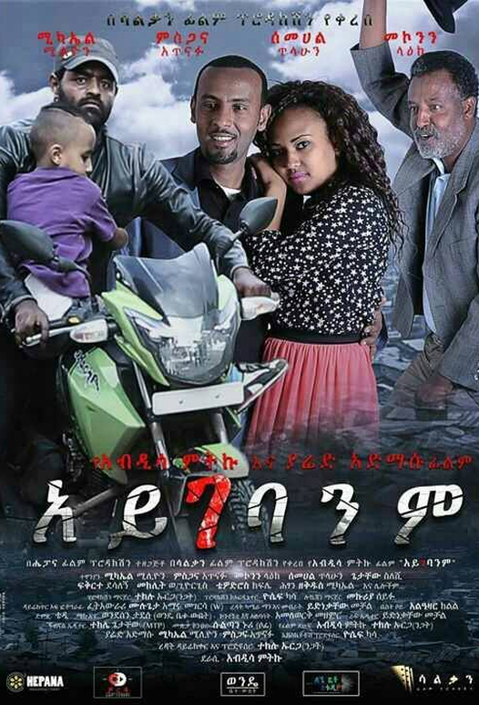Ethiopian movie Aygebanm (2015) Poster