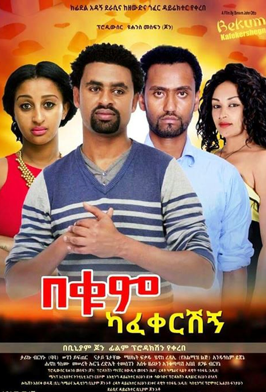 Ethiopian movie Bekum Kafeqershign (በቁም ካፈቀርሽኝ)(2015) Poster