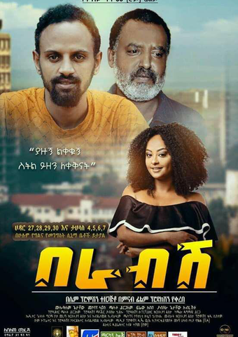 Ethiopian movie Berabish                                                                              (በራ ብሽ)                                                                           (2018) Poster ያዙኝ ልቀቁኝ ስትል ይዘን ለቀቅናት