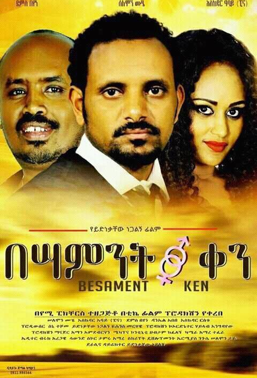 Ethiopian movie Besamint 8 Qen (በሣምንት 8 ቀን)(2016) Poster