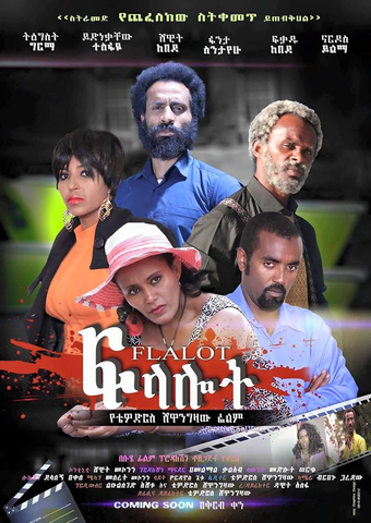 Ethiopian movie Filalot(2016) Poster
