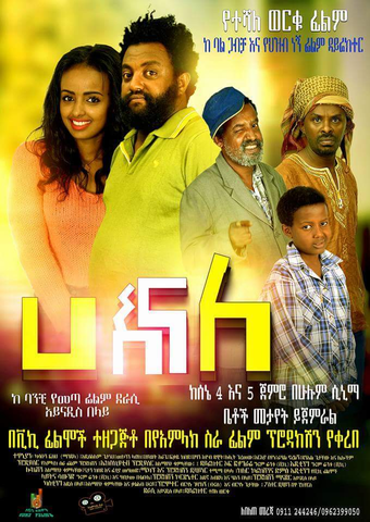 Ethiopian movie Ha ena Le                                                                               (ሀ እና ለ)                                                                           (2016) Poster