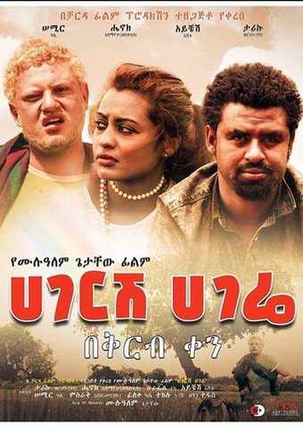 Ethiopian movie Hagersh Hagere (ሀገርሽ ሀገሬ)(2015) Poster