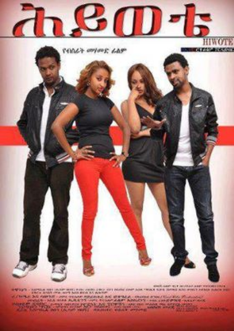 Ethiopian movie Hiwote (ሕይወቴ)(2016) Poster