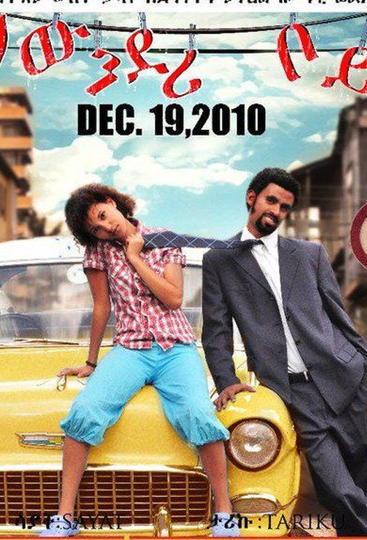 Ethiopian movie Laundry Boy (ላውንድሪ ቦይ)(2010) Poster