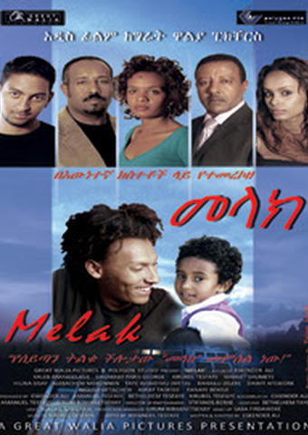 Ethiopian movie Melak (መላክ)(2015) Poster