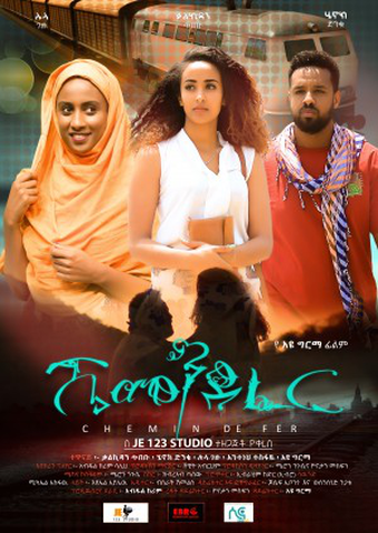 Ethiopian movie Shemendefer                                                                              (ሼመንደፈር)                                                                           (2019) Poster