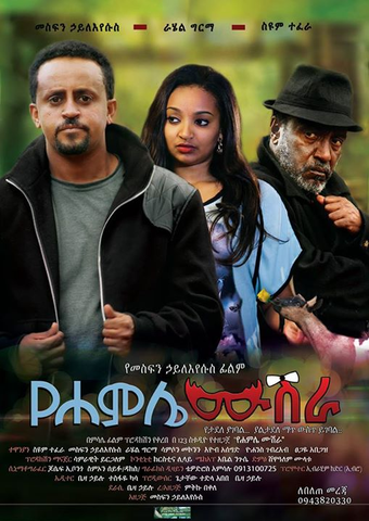 Ethiopian movie Yehamle mushira (2015) Poster