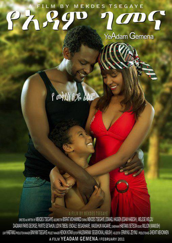 Ethiopian movie Yeadam Gemena (የአዳም ገመና)(2014) Poster