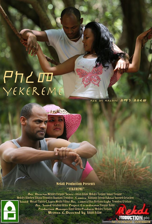 Ethiopian movie Yekereme (የከረመ)(2014) Poster