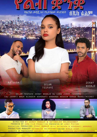 Ethiopian movie Yelib Quanqua (የልብ ቋንቋ)                                                                          (2016) Poster