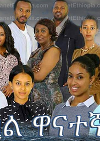 Ethiopian movie Yemaebel Wanategnoch(2017) Poster