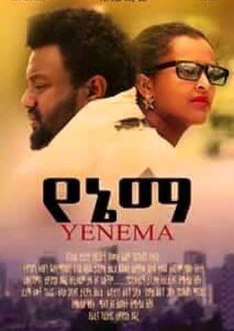 Ethiopian movie Yenema (የኔማ)(2016) Poster