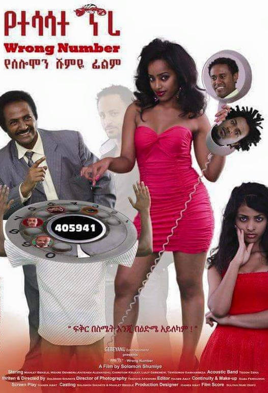 Ethiopian movie Wrong Number (የተሳሳተ ጥሪ)(2016) Poster