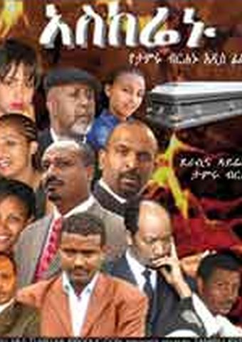 Ethiopian movie Askerenu (አስከሬኑ)                                                                          (2013) Poster