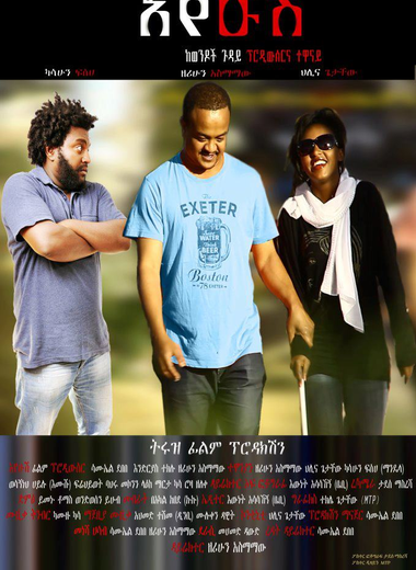 Ethiopian movie Ayehush (አየሁሽ)(2012) Poster