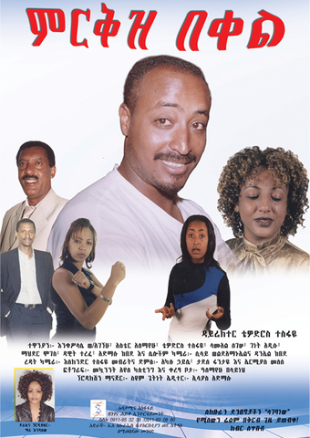 Ethiopian movie Mirqiz Beqel (ምርቅዝ በቀል)(2015) Poster