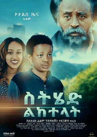 Ethiopian movie Sithed Liketelat                                                                              (ስትሄድ ልከተላት)                                                                           (2019) Poster