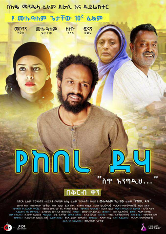 Ethiopian movie Yekebere Deha(2018) Poster ስጥ እንግዲህ ....