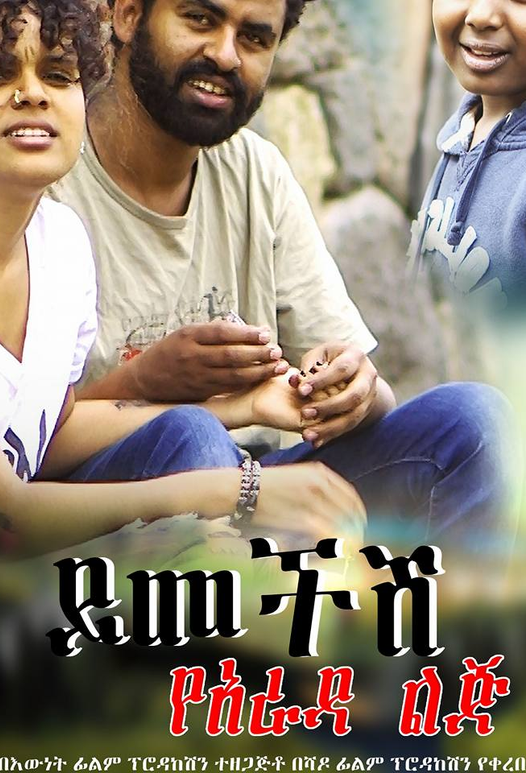 Ethiopian movie Yimechish-Yarada Lij 2(2016) Poster