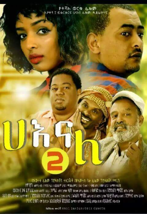 Ethiopian movie Ha ena Le 2(2017) Poster