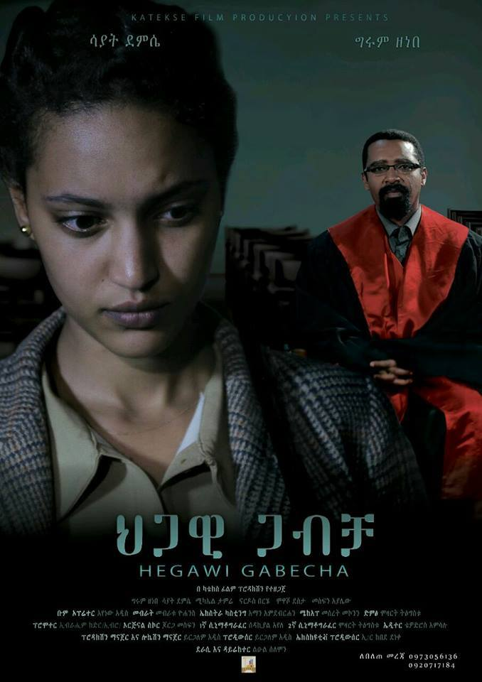 Ethiopian movie Hgawi Gabcha (ህጋዊ ጋብቻ)(2016) Poster