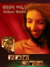 Ethiopian movie Kezkaza Wolafen (ቀዝቃዛ ወላፈን)(2000) Poster