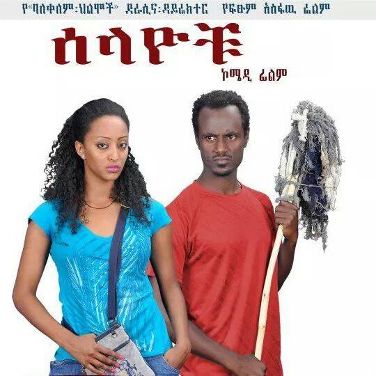 Ethiopian movie Selayochu (ሰላዮቹ)(2014) Poster